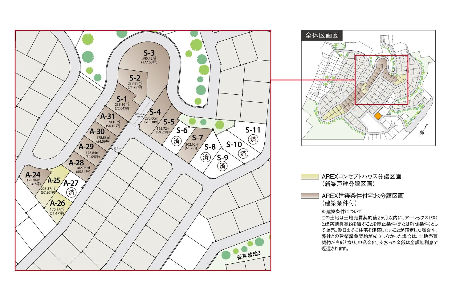 4_区画図_CH緑の丘_拡大A24-S11