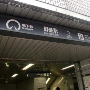 (駅)野並駅_天白区周辺