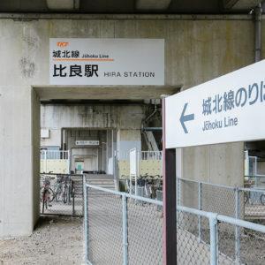 比良駅_北名古屋市周辺