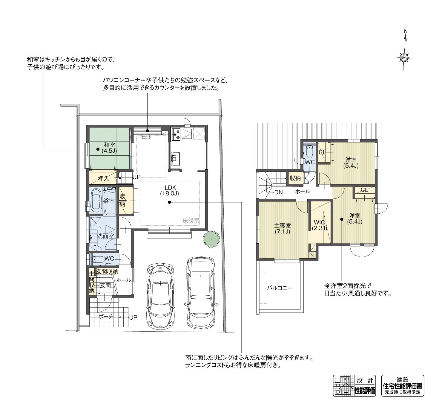 間取図_plan4_北区東味鋺2