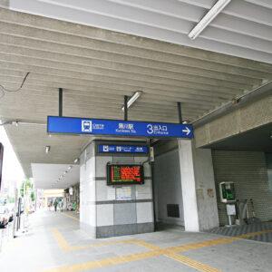 (駅)黒川駅3番出口_北区周辺