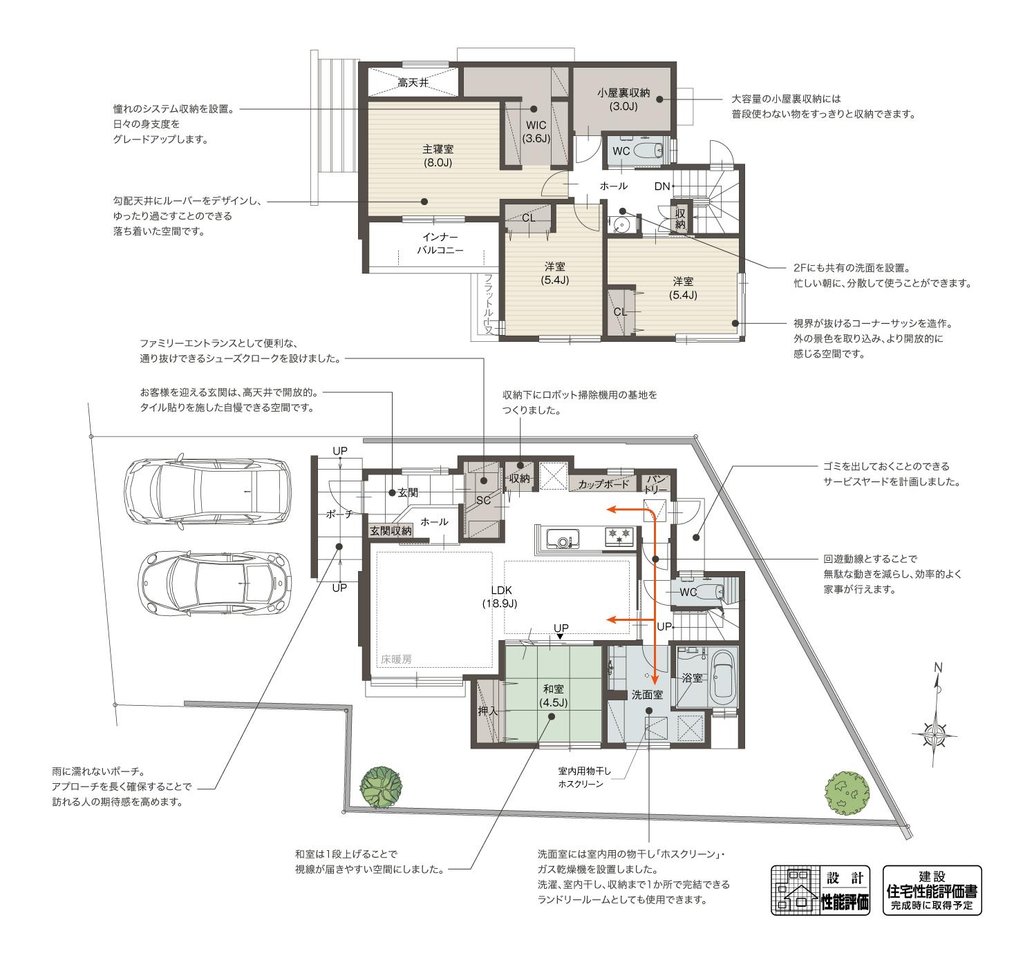 5_間取図_plan1_日進モデルハウス
