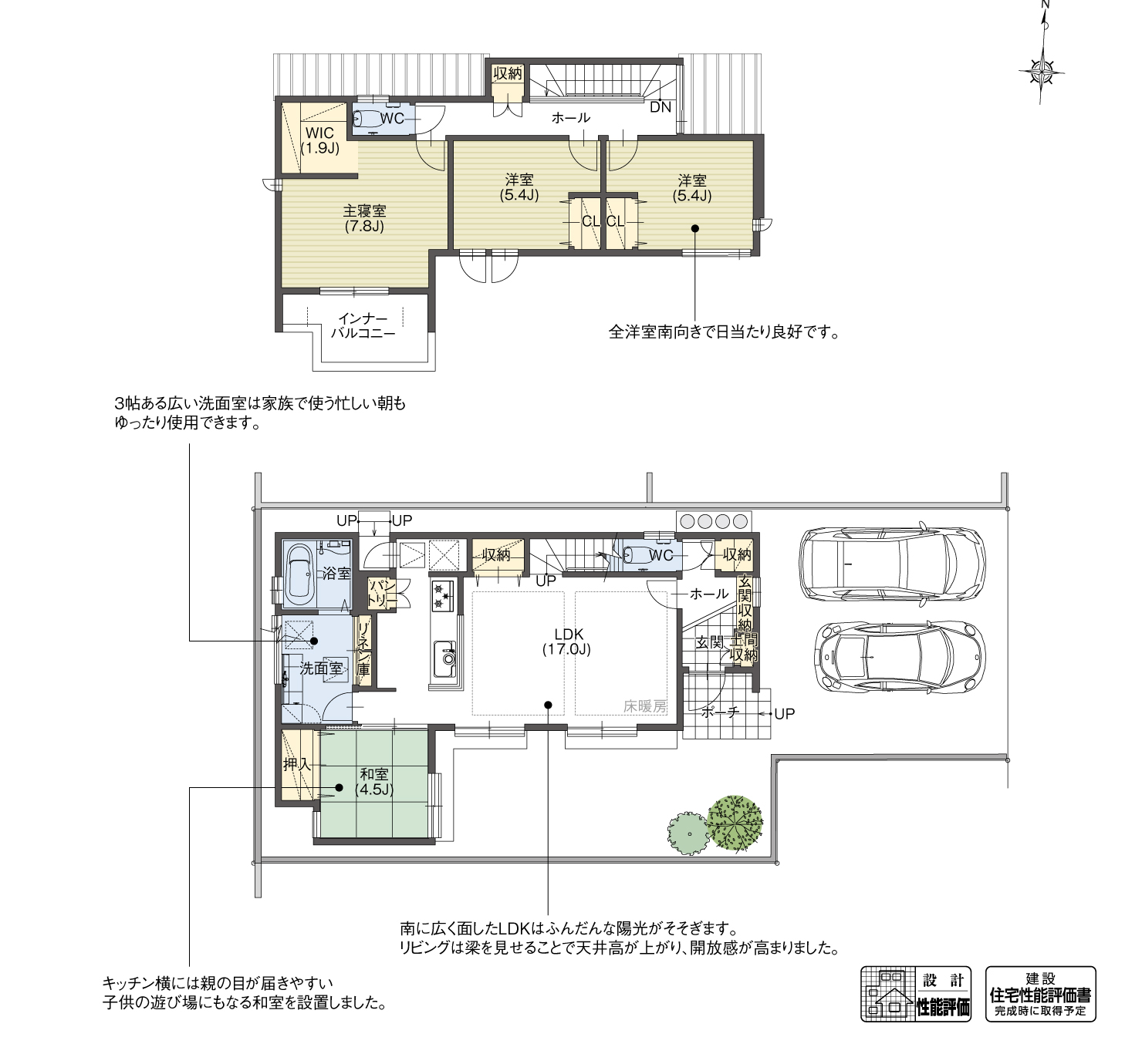 5_間取図_plan3_豊田市桝塚西町