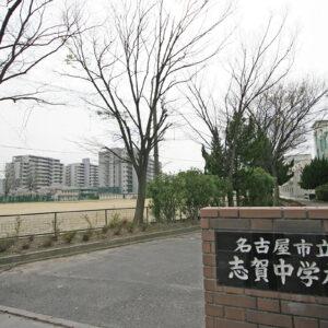 (中学校)志賀中学校_北区周辺