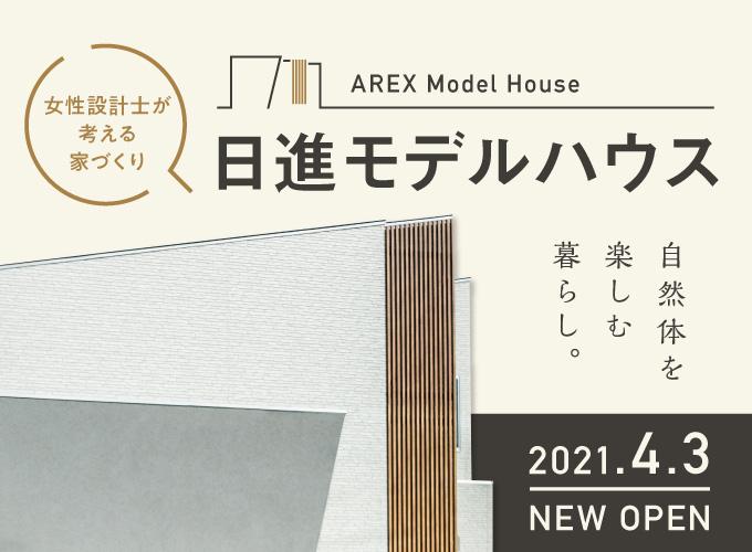 210403_日進モデルハウス_TOPICS_w680h500px