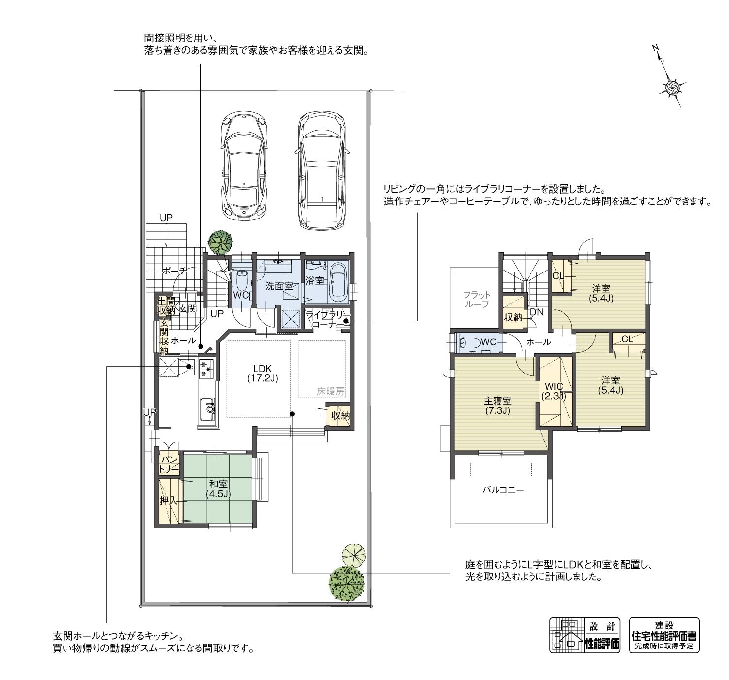 5_間取図_plan1_東郷町春木台2