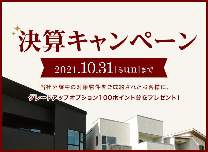 21010_決算キャンペーン_TOPICS_w680h500px